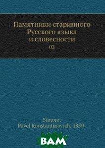 Купить Памятники старинного Русского языка и словесности, Нобель Пресс, П.К. Симони, 978-5-517-98645-0
