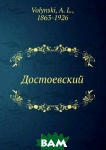 Купить Достоевский, Нобель Пресс, А.Л. Волынский, 978-5-517-98638-2