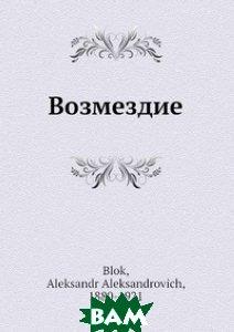 Купить Возмездие, Нобель Пресс, А.А. Блок, 978-5-517-98565-1