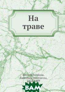 Купить На траве, Нобель Пресс, Н.Д. Хвощинская, 978-5-517-98442-5