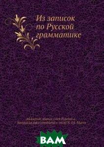 Купить Из записок по Русской грамматике, Нобель Пресс, А.А. Потебня, 978-5-517-98262-9