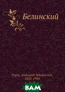 Купить Белинский, Нобель Пресс, А.Н. Пыпин, 978-5-517-98203-2