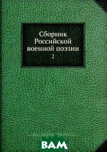 Купить Сборник Российской военной поэзии, Нобель Пресс, А.А. Геринг, 978-5-517-98155-4
