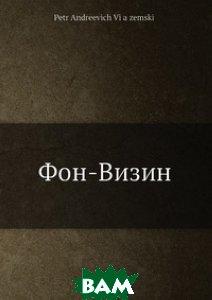 Купить Фон-Визин, Нобель Пресс, П.А. Вяземский, 978-5-517-98052-6