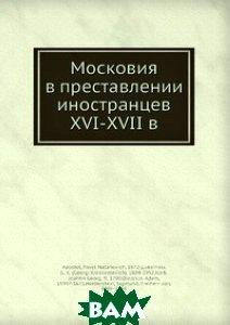 Купить Московия в преставлении иностранцев XVI-XVII в, Нобель Пресс, П.Н. Апостол, 978-5-517-98026-7