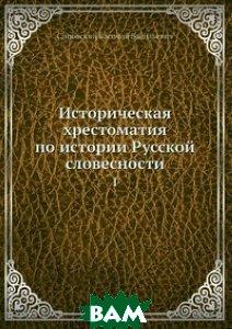 Купить Историческая хрестоматия по истории Русской словесности, Нобель Пресс, В.В. Сиповский, 978-5-517-97986-5