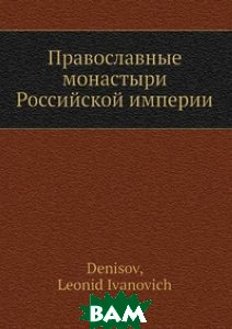 Купить Православные монастыри Российской империи, ЁЁ Медиа, Л.И. Денисов, 978-5-519-48578-4