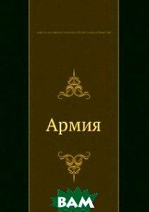 Купить Армия (изд. 1924 г. ), Нобель Пресс, 978-5-517-97943-8