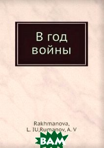 Купить В год войны, Нобель Пресс, Л.Ю. Рахманова, 978-5-517-97931-5