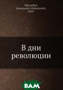 Купить В дни революции, Нобель Пресс, К.М. Оберучев, 978-5-517-97916-2