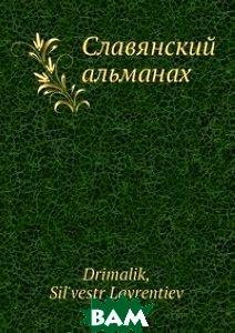 Купить Славянский альманах, Нобель Пресс, С.Л. Дрималик, 978-5-517-97910-0