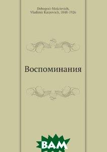 Купить Воспоминания, Нобель Пресс, В.К. Дебогори-Мокриевич, 978-5-517-97807-3
