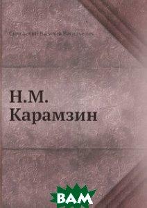 Купить Н.М. Карамзин, Нобель Пресс, В.В. Сиповский, 978-5-517-97792-2