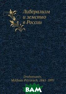 Либерализм и земство в России