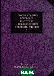 История средних веков в ее писателях и исследованиях новейших ученых