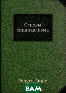Купить Основы синдикализма, Нобель Пресс, Е. Поугет, 978-5-517-97598-0