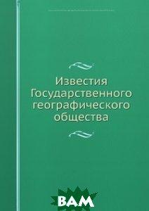 Известия Государственного географического общества