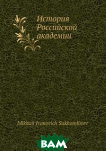 Купить История Российской академии, Нобель Пресс, М.И. Сукхомлинов, 978-5-517-97564-5