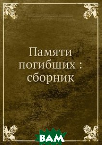 Памяти погибших: сборник