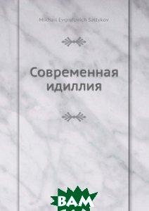 Купить Современная идиллия, Нобель Пресс, М.Е. Салтыков, 978-5-517-97526-3