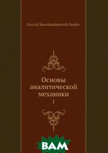 Купить Основы аналитической механики, Нобель Пресс, Г.К. Суслов, 978-5-517-97510-2