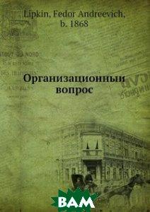 Купить Организационный вопрос, Нобель Пресс, Ф.А. Липкин, 978-5-517-97506-5