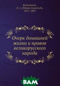 Купить Очерк домашней жизни и нравов великорусского народа, Нобель Пресс, Н.И. Костомаров, 978-5-517-97499-0