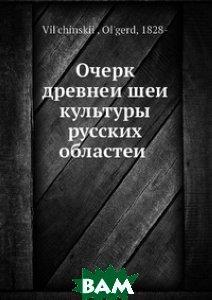 Купить Очерк древнейшей культуры русских областей, Нобель Пресс, О. Вильчинский, 978-5-517-97497-6