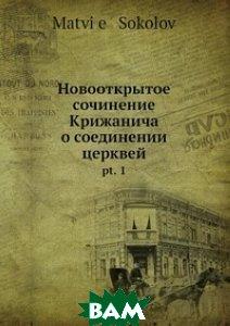 Купить Новооткрытое сочинение Крижанича о соединении церквей, Нобель Пресс, М. Соколов, 978-5-517-97494-5