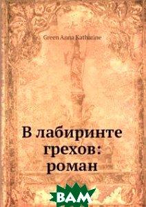 В лабиринте грехов: роман