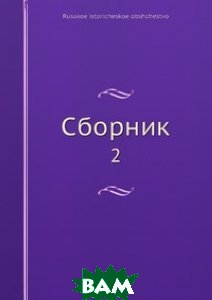 Купить Сборник, Нобель Пресс, 978-5-517-97248-4