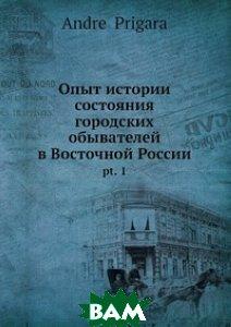 Опыт истории состояния городских обывателей в Восточной России, Нобель Пресс, А. Пригара, 978-5-517-97232-3  - купить со скидкой