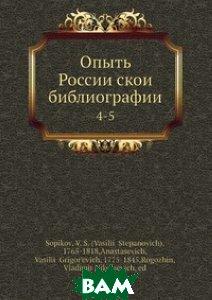 Купить Опыть Российской библиографии, Нобель Пресс, В.Н. Рогожин, 978-5-517-97202-6
