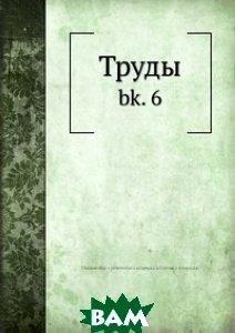 Купить Труды, Нобель Пресс, 978-5-517-97095-4