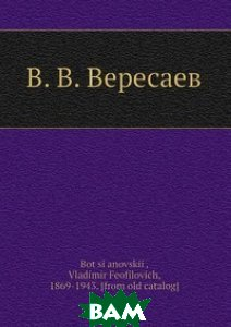Купить В. В. Вересаев, Нобель Пресс, В.Ф. Боцяновский, 978-5-517-97082-4