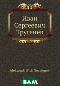 Иван Сергеевич Тругенев