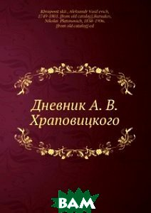 Купить Дневник А. В. Храповицкого, Нобель Пресс, А.В. Храповицкий, 978-5-517-96978-1