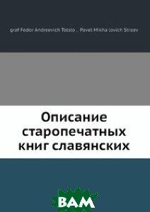 Описание старопечатных книг славянских