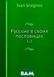 Русские в своих пословицах