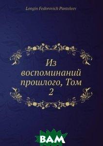 Купить Из воспоминаний прошлого, Том 2, Нобель Пресс, Л.Ф. Пантелеев, 978-5-517-96829-6