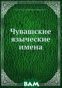 Купить Чувашские языческие имена, Нобель Пресс, В.К. Магницкй, 978-5-517-96810-4