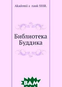 Купить Библиотека Буддика, Нобель Пресс, 978-5-517-96690-2