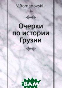 Купить Очерки из истории Грузии, Книга по Требованию, В. Романовский, 978-5-517-96667-4