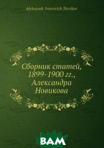 Сборник статей, 1899-1900 гг., Александра Новикова
