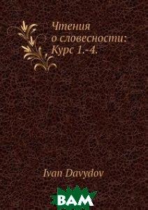 Купить Чтения о словесности: Курс 1.-4., Нобель Пресс, И. Давыдов, 978-5-517-96571-4