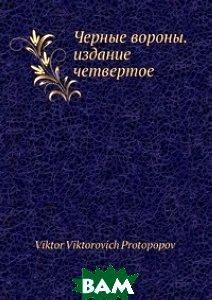 Купить Черные вороны. издание четвертое, Нобель Пресс, В.В. Протопопов, 978-5-517-96553-0
