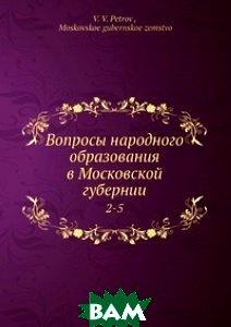 Купить Вопросы народного образования в Московской губернии, Нобель Пресс, В.В. Петров, 978-5-517-96535-6