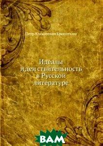 Купить Идеалы и действительность в Русской? литературе, Нобель Пресс, П.А. Кропоткин, 978-5-517-96415-1