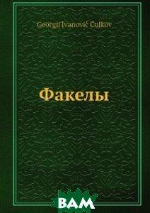 Факелы (изд. 1907 г. )