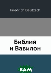 Купить Библия и Вавилон, Нобель Пресс, Ф. Делитж, 978-5-517-96390-1